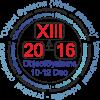XIII Международная научно-практическая конференция «Объектные системы — 2016 (Зимняя сессия)»